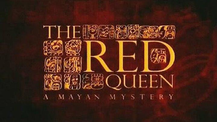 Красная Королева. Загадка Майя