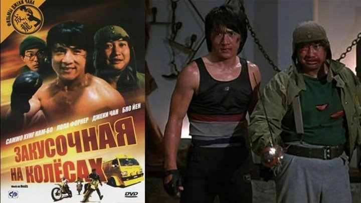 Фильм «Закусочная на Колёсах», комедия, Джеки Чан, HD.