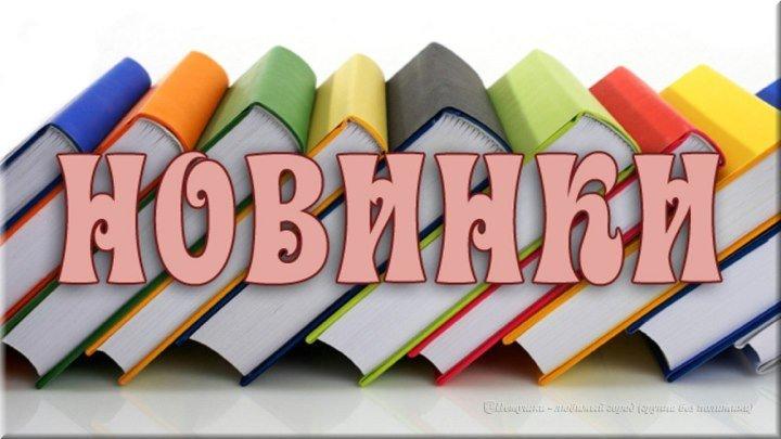 Дмитрий Быков «Песнь заполярного огурца. О литературе, любви, будущем» и «Бремя черных»