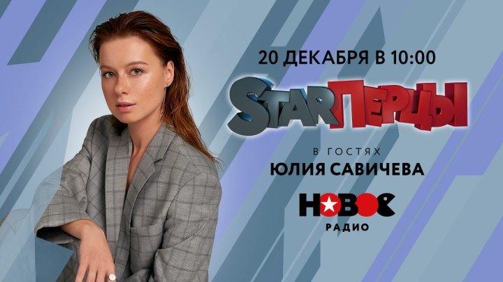 Юлия Савичева у STARПерцев