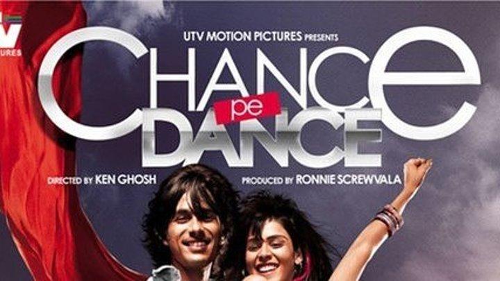 Танцуй ради шанса _ Chance Pe Dance / Шанс танцевать /( 2010 ) мюзикл, мелодрама _ смотреть онлайн индийский фильм