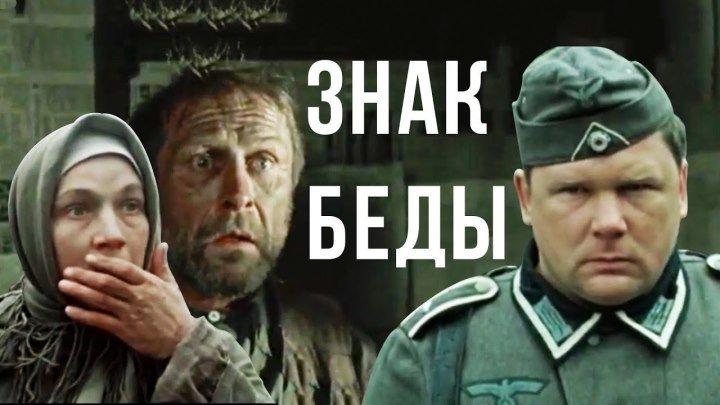 ЗНАК БЕДЫ _ Военная драма