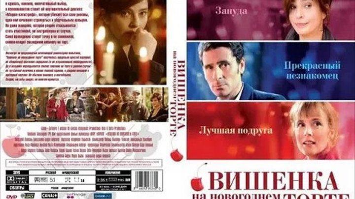 Вишенка на новогоднем торте_ 2012 _ Франция, Италия _ комедия