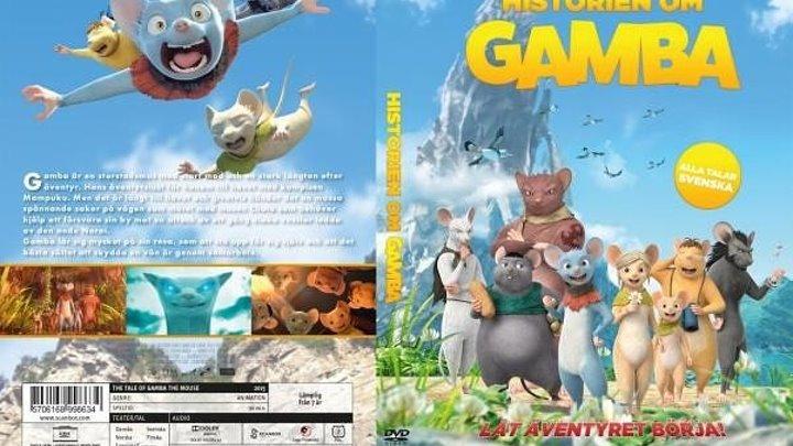 Гамба в 3D (2015) мультик