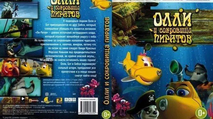 Олли и сокровища пиратов (2014) мультик