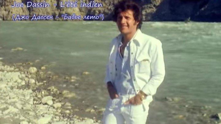 БАБЬЕ ЛЕТО. Джо Дассен = Joe Dassin - L'été indien (1975) . Text Pierre Delanoё, Claude Lemesle. Mus . Toto Cutugno (you Tube Les archives de la RTS)