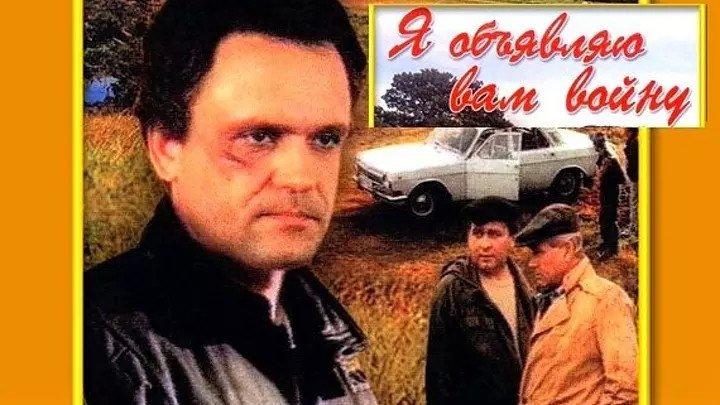 Я объявляю вам войну - (1990) Боевик, драма, криминал.