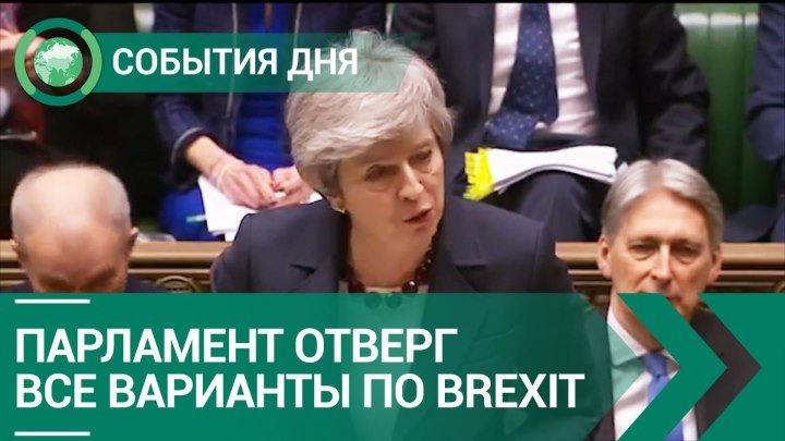 Парламент отверг все варианты по Brexit | СОБЫТИЯ ДНЯ | ФАН-ТВ