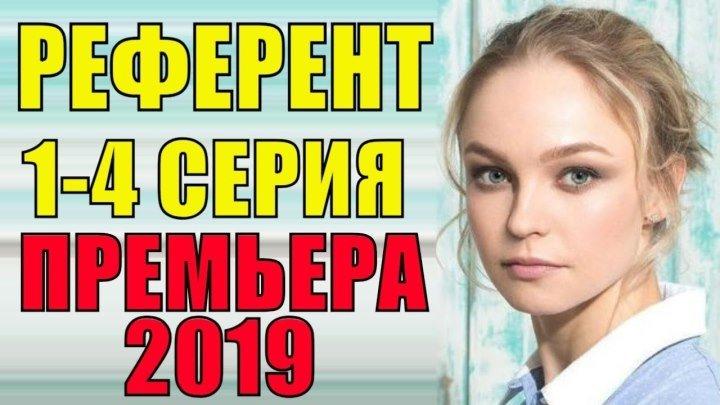 Референт (2019) Мелодрама