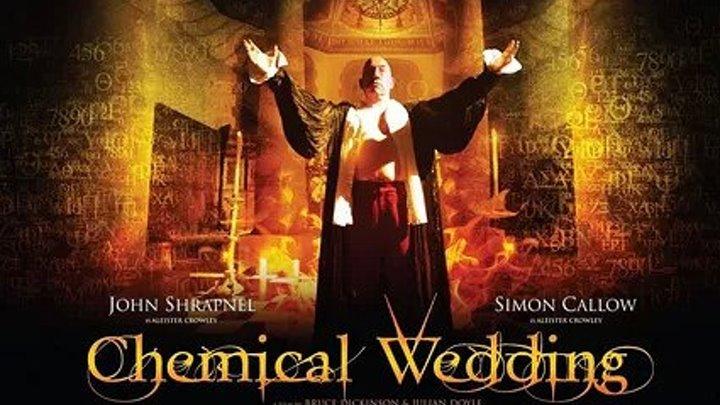 Химическая свадьба 2008