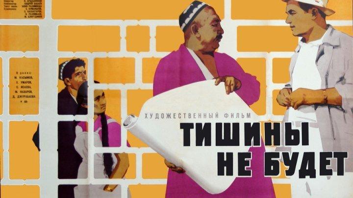 Тишины не будет (1962) - социальная драма