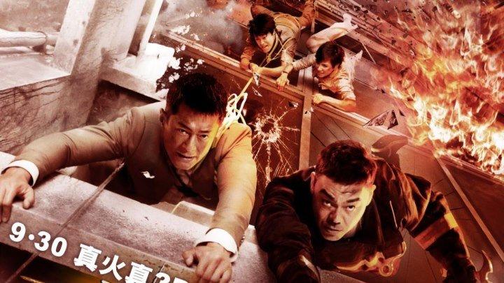 Инферно 2013 Китай, Гонконг драма