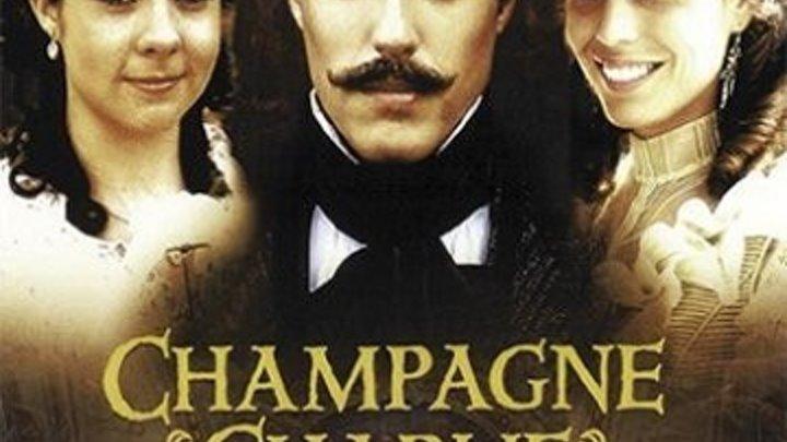 Чарли «Шампань» / Champagne Charlie / 1 часть / 1989