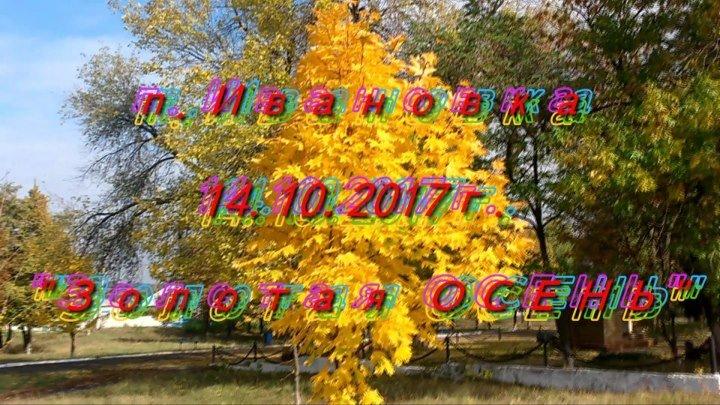 """п. Ивановка 14.10.2017г. """"Золотая ОСЕНЬ!!!"""""""