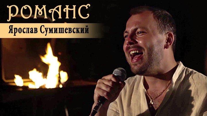 """Ярослав Сумишевский - """"Очень красивый романс"""""""