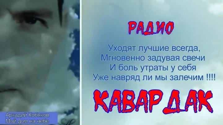 Это ж надо при жизни спеть такую песню, аж мурашки по коже Аркадий Кобяков