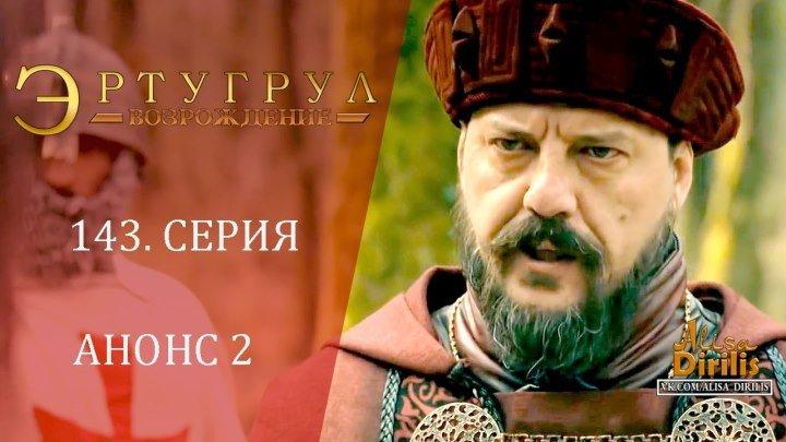 Эртугрул. 143 серия. 2-ой анонс на русском. Озвучка turok1990