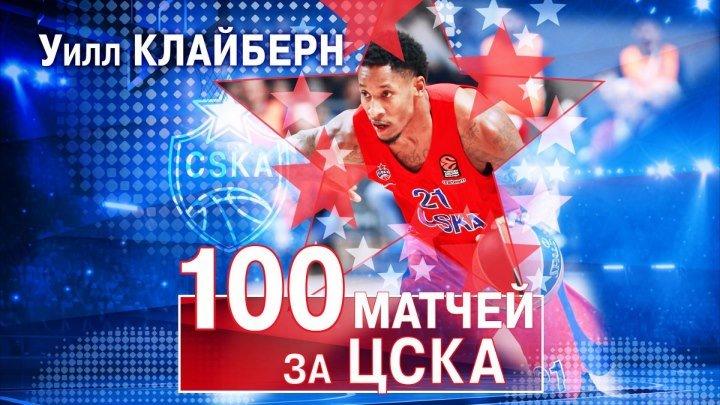 Уилл Клайберн: 100 матчей за ЦСКА