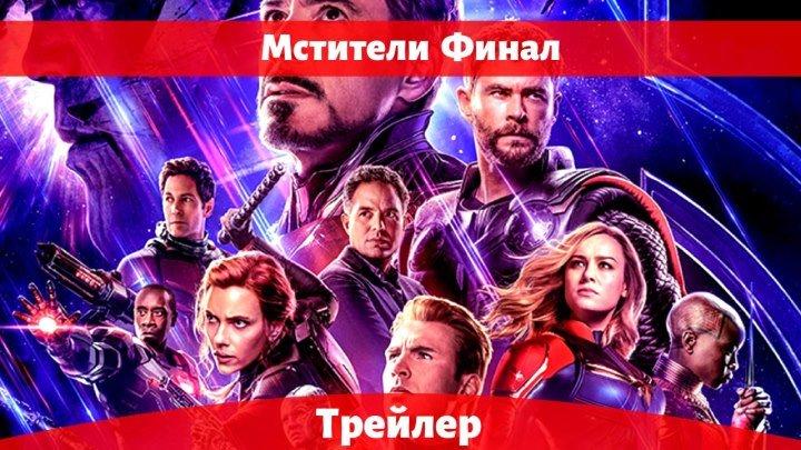 ☀️Русский Трейлер HD - Мстители 4 Финал🌟