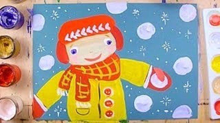 Игра в снежки. Видеоурок рисования для детей от 4 лет