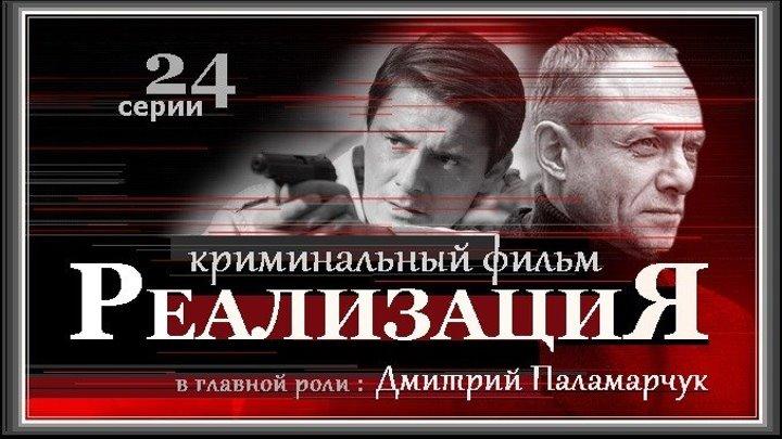 РЕАЛИЗАЦИЯ - 6 серия (2018) детектив, криминал. фильм (реж.Сергей Щербин, Виктор Шкуратов)