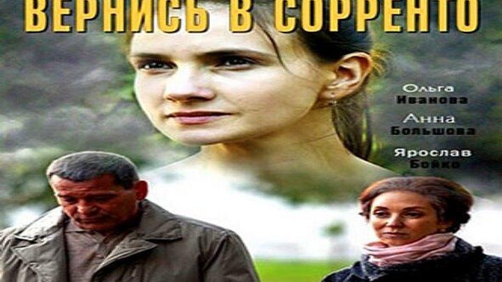 BEPHИСЬ B C0PPEHT0 1-4 СЕРИЯ МЕЛОДРАМА (2019)