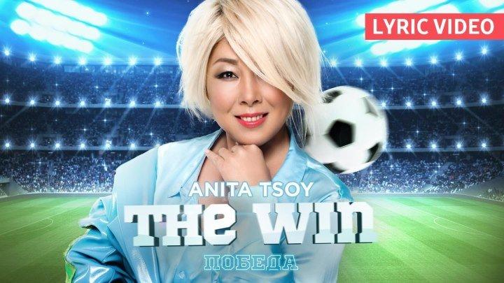 Анита Цой/Anita Tsoy - Lyric video THE WIN