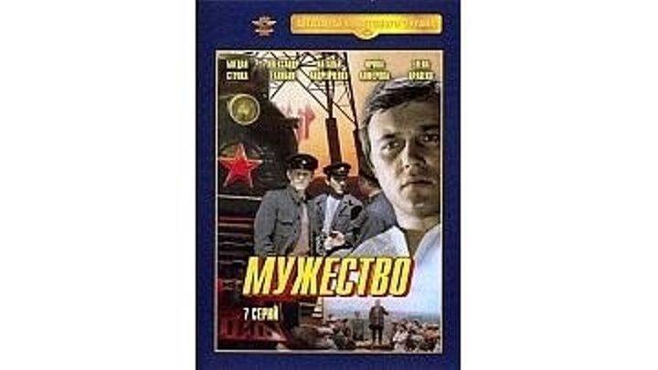 Мужество (1980-1981) 5 серия