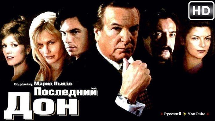 ПОСЛЕДНИЙ ДОН 🎲 Криминальная Драма ⋆ Клан уничтожает и перемалывает все и всех ⋆ Русский ☆ YouTube ︸☀︸