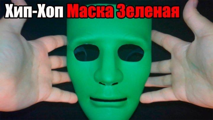 Хип-Хоп Маска Зеленая