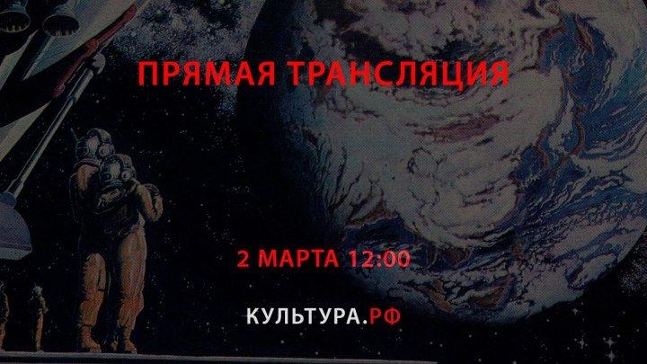 Советская модернизация – путь в космос