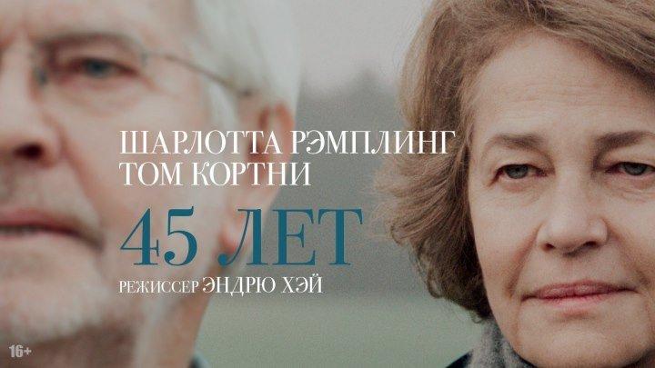 45 лет _ 45 Years (2015) _ Драма, Мелодрама