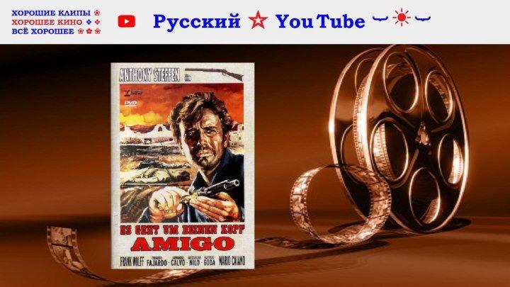 Ринго - маска мести 👣 Ringo il volto della vendetta Италия, Испания 1967 ⋆ Русский ☆ YouTube ︸☀︸