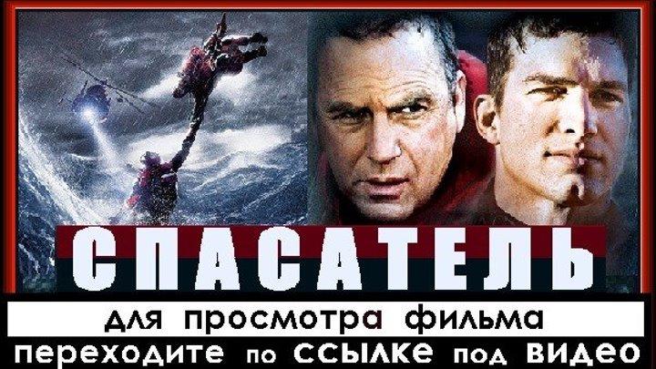 СПАСАТЕЛЬ (2006) для просмотра фильма переходите ниже по ССЫЛКЕ