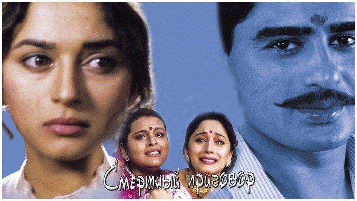 Смертный приговор (1997) Индия