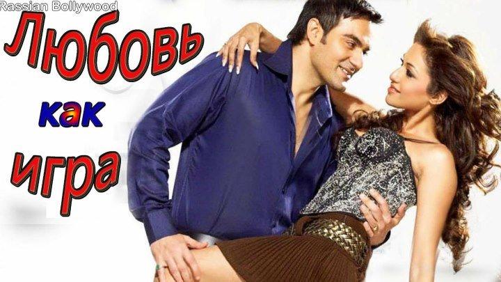 Любовь как игра (2010) Индия