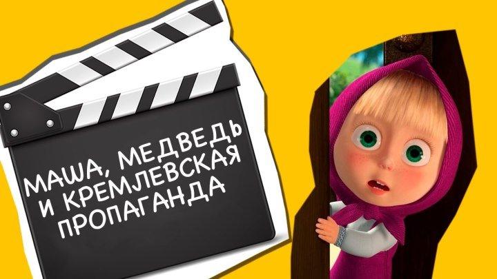 Маша и Медведь и кремлевская пропаганда
