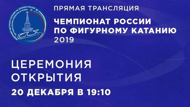 Церемония открытия Чемпионата РФ по фигурному катанию 2019 года