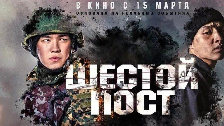 ШECTOЙ ПOCT 2OI8 HD