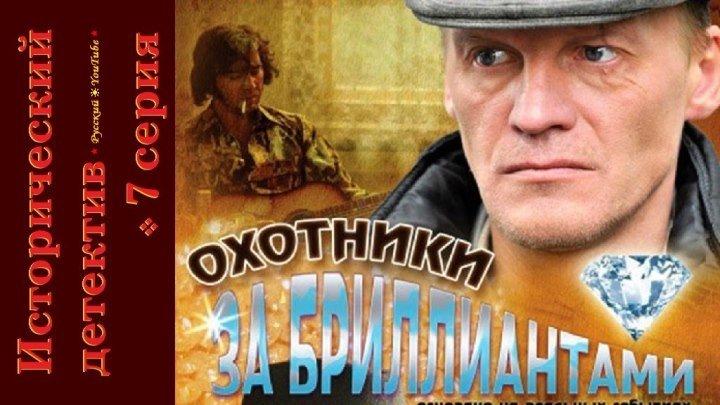 Охотники за бриллиантами 💎 7 серия ⋆ исторический детектив ⋆ Русский ☆ YouTube ︸☀︸