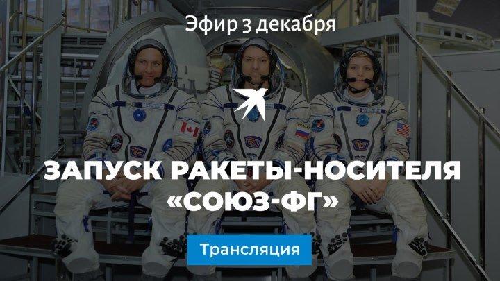 С Байконура стартует «Союз»