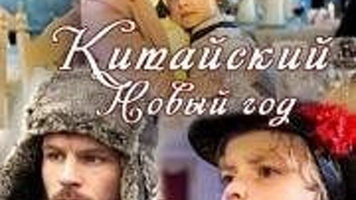 Китайский Новый год..2016.Комедия.Русский фильм