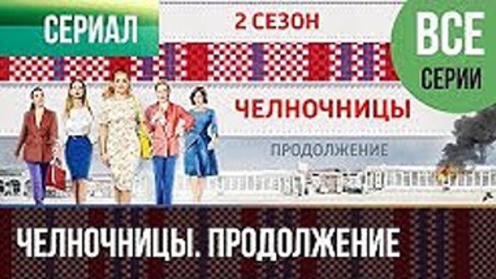 Челночницы 2 сезон все серии подряд (2018) Мелодрама,
