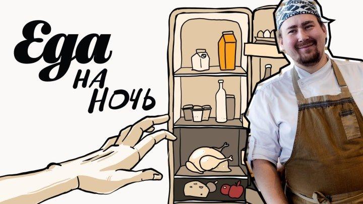 «Еда на ночь». Александр Волков-Медведев готовит ягненка с тыквой и мятой