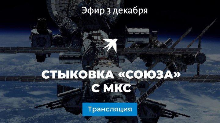 Стыковка «Союза» с МКС