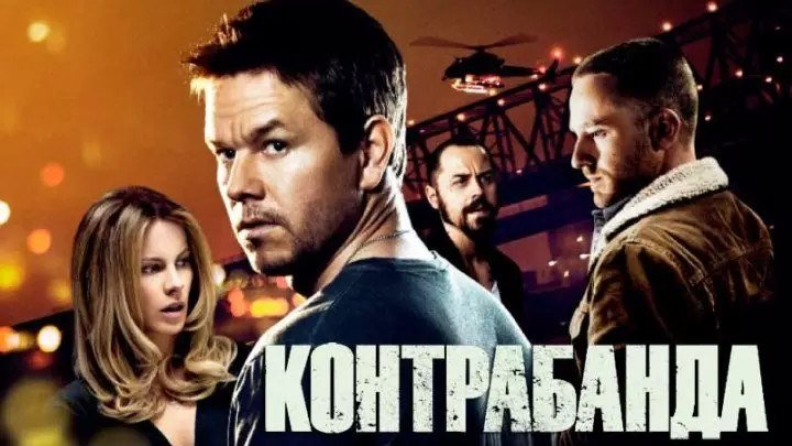 _КонтраBанда HD (Боевик,триллер, драма,криминал) Отличный фильм! Всем смотреть обязательно!