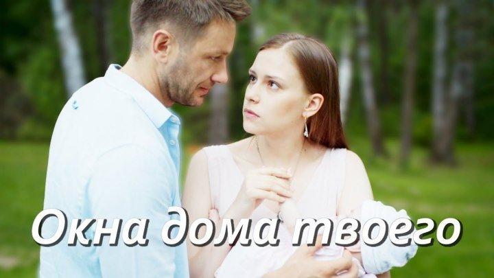 Окна дома твоего (Фильм 2018) Мелодрама