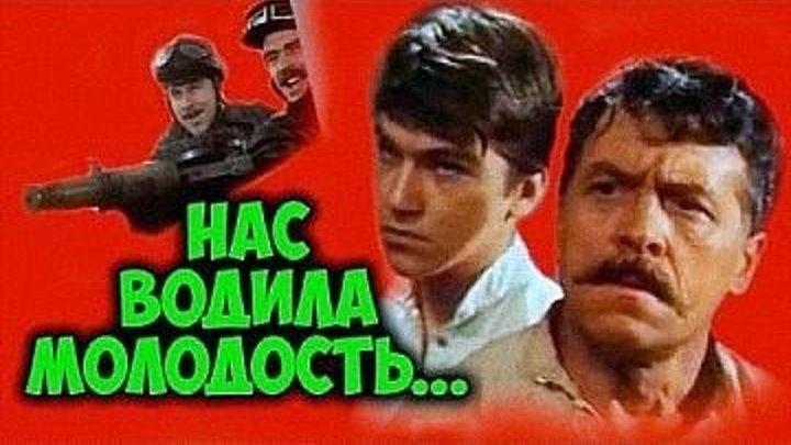 Нас водила молодость - 1986 ( 3 серии )!!!!