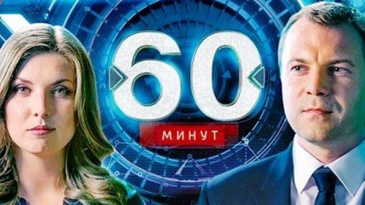 60 минут_31-01_18 │Вечерний выпуск│Посол России в США признался,что глава СВР РФ Нарышкин С,действительно посетил США,несмотря на санкции