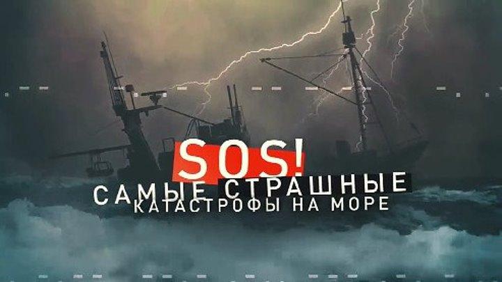 SOS. Самые страшные катастрофы на море (DOC) HD